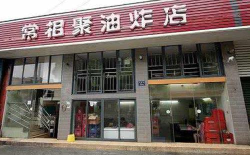 武汉常相聚油炸店好吃吗