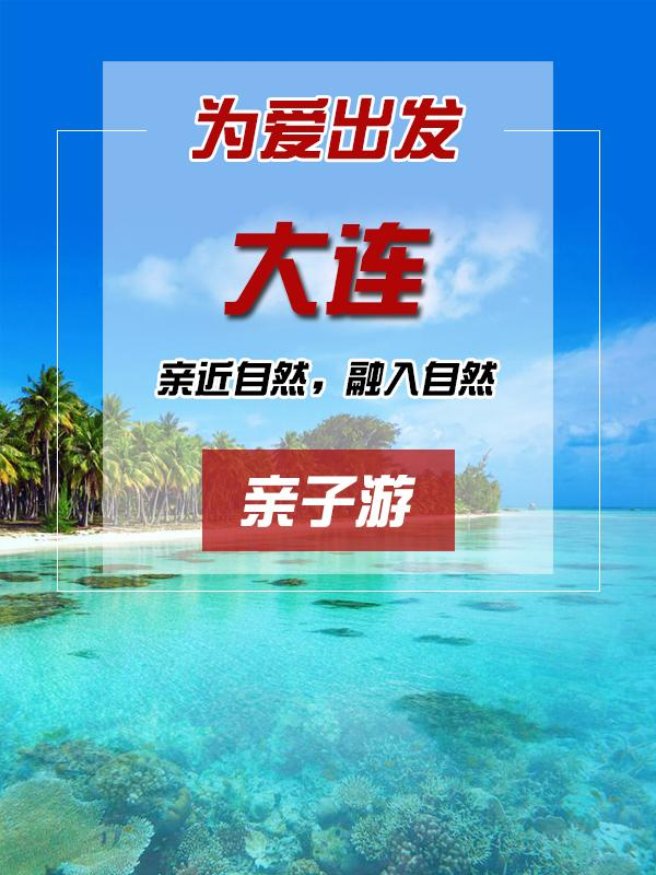 大连亲子游六日游攻略2017