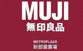 香港无印良品新都会广场店在哪里 怎么样