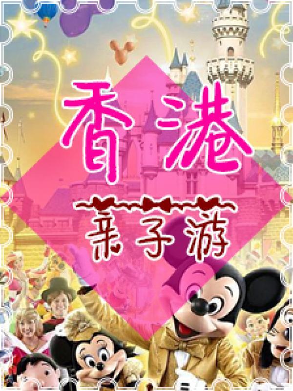 香港亲子游注意事项 香港游玩注意事项