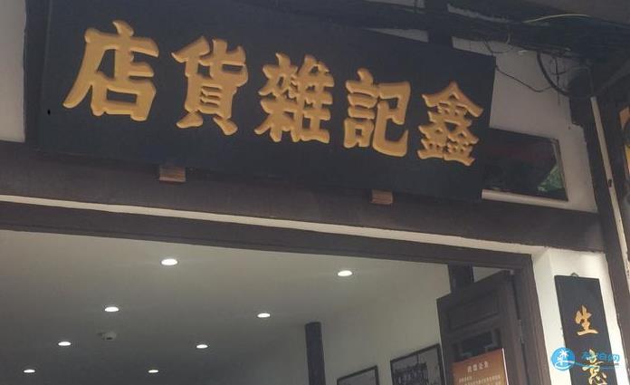 重庆自由行一日游攻略