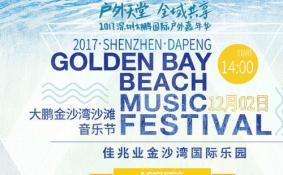深圳大鹏金沙湾沙滩音乐节攻略【美食+住宿+交通】