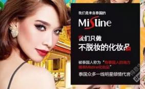 泰国彩妆购物必买清单 泰国彩妆mistine