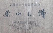 乐山大佛位于四川境内,是唐玄宗时期开始建造的石质巨型佛像,拥有非常高的观赏价值和历史精神文化研究价值。