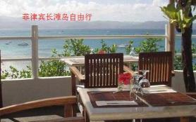 2018菲律宾长滩岛自由行旅游住宿攻略