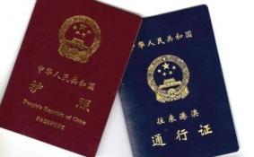 中国有哪些城市可以办理港澳通行证 43个城市名单