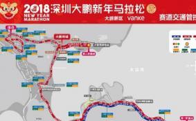 2018年深圳大鹏新年马拉松赛线路和时间