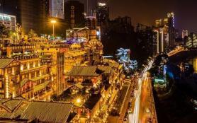2018重慶自助游攻略 重慶旅游景點大全