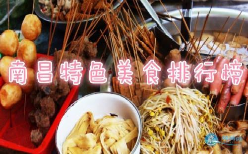南昌特色美食排行榜 南昌特色美食小吃大全