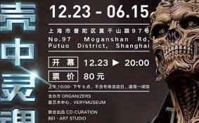 上海壳中灵魂电影特效艺术展门票+地址+时间信息