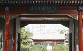 北京鲁迅博物馆游记作文800字