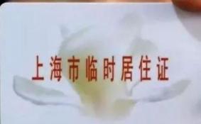2018上海居住证怎么办理 2018上海居住证办理流程