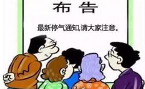 上海嘉定天然气停气是怎么回事 上海嘉定天然气停气是什么时候