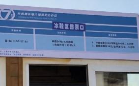 北京冬天周末带孩子去哪里玩好