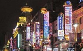 上海夜晚哪里好玩 上海夜晚去哪里玩比较好