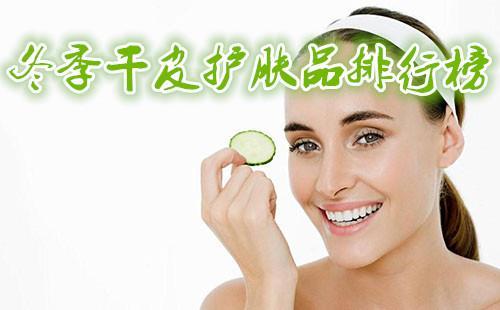 冬季干皮护肤品排行榜 冬季干皮适合用什么护肤品
