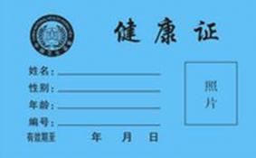 2018年上海健康证办理最新政策 上海免费办健康证是真的吗