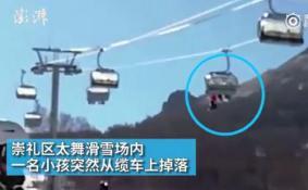 小孩从滑雪场缆车上坠落是哪个滑雪场 小孩从滑雪场缆车上坠落是