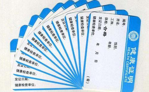 2018年广州健康证办理最新政策 广州免费办健康证是真的吗