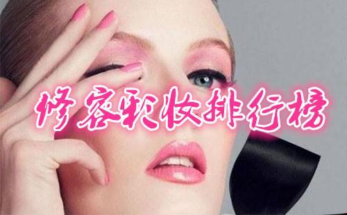 修容彩妆排行榜 好用的修容彩妆推荐