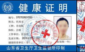 2018年北京健康证办理最新政策 北京免费办健康证是真的吗