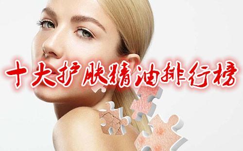 十大护肤精油排行榜 好用的护肤精油推荐