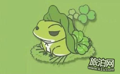 青蛙蛙旅行攻略 旅行青蛙抽奖券怎么获得