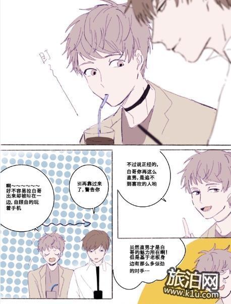 《恋与制作人》漫画韩野操碎了心 细解韩野是如何为他人担心