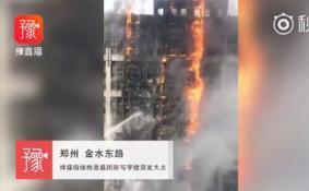 郑州写字楼着火是怎么回事 郑州写字楼着火是为什么