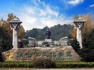2018陕西旅游年票有哪些江苏省景点 66家景区名单+联系方式