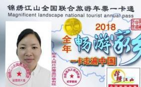 2018陕西旅游年票包含重庆云南贵州哪些景点 景区名单+联系电