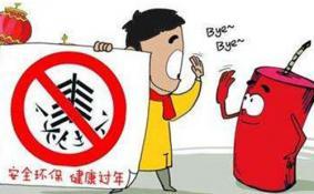 哈尔滨哪些地方不让放烟花爆竹 2018哈尔滨哪些地区禁放烟花爆竹
