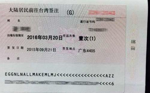 台湾自由行开放城市2018  如何办理台湾自由行签证