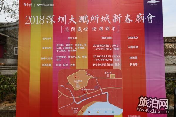 2018年春节期间深圳大鹏区有哪些好玩的地方推荐