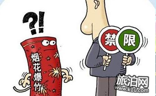 宁波哪些地方不让放烟花爆竹 2018宁波哪些地区禁放烟花爆竹