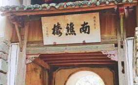 丽水遂昌独山村游玩攻略 独山村在哪里