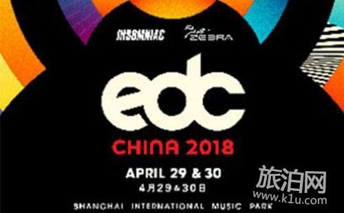 2018上海edc音乐节门票+阵容+时间+地点