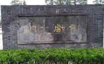 池州傩戏之乡公园是一处充满了吴楚文化风韵的景点,这里是傩戏之乡,人们崇山巫术,这也是几千年前古人的信仰,现在的公园内部构