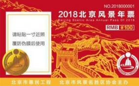 2018北京旅游年卡/年票景点包含哪些
