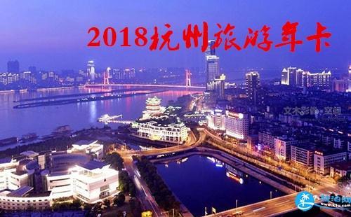 2018南昌旅游年卡/年票办理地点+价格+景点大全