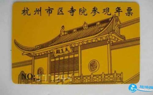 2018杭州寺庙卡/公园年卡费用+包含景点+办理地址+服务网点