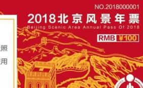 北京风景年票2018景点有哪些+办理地址
