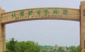 2018北京大兴野生动物园门票多少钱