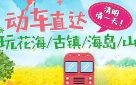 2018清明节从深圳坐高铁去哪些景点玩比较好