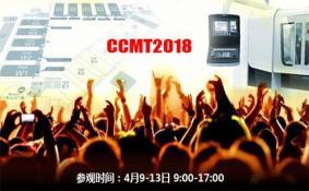 2018中国上海机床展门票价格+地址路线