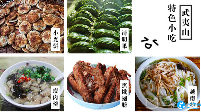 到武夷山必吃的特色 武夷山有什么好吃的