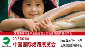 2018上海国际焙烤展览会门票多少钱+时间+地点