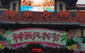 芜湖方特游记600字