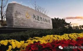 北京大运河森林公园里面有哪些花 北京大运河森林公园要门票吗