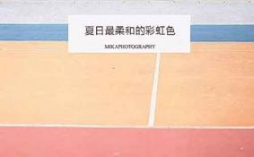 香港的彩虹村是在哪里